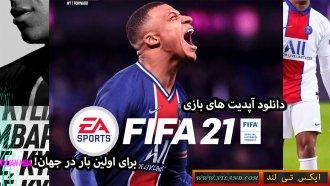 دانلود آپدیت های FIFA 21 برای PC|آپدیت شماره 4 گذاشته شد